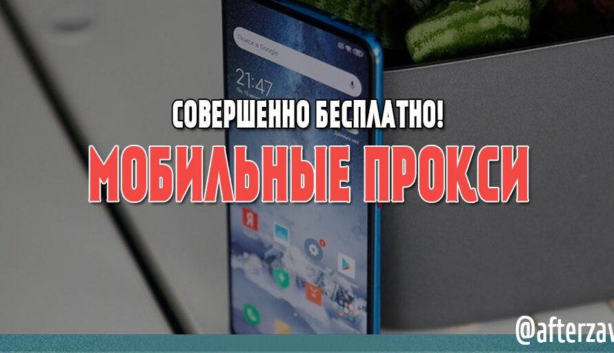 Свои бесплатные мобильные прокси. Инструкция