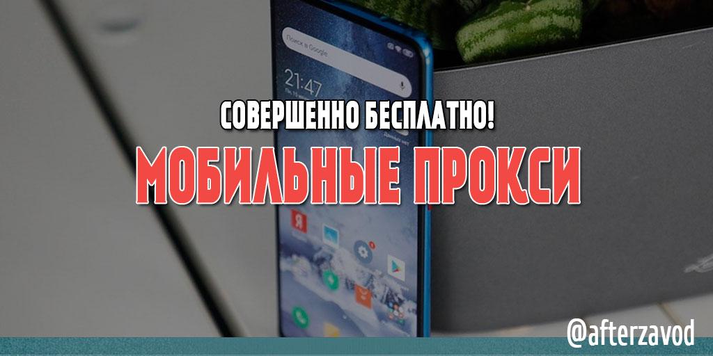 Бесплатные мобильные прокси