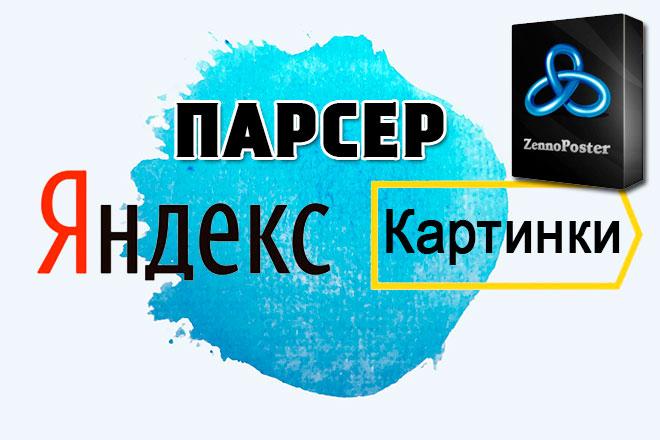 Парсер Яндекс.Картинки