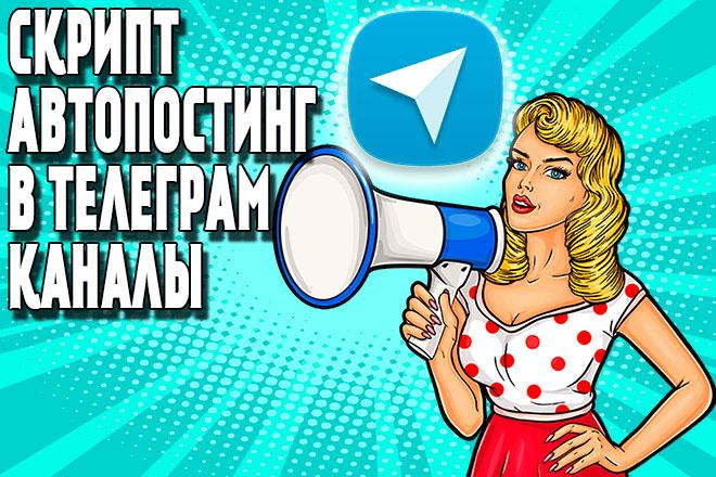 Автопостинг в Telegram каналы