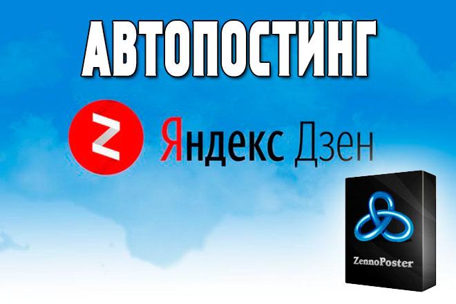 Автопостинг в Яндекс.Дзен каналы