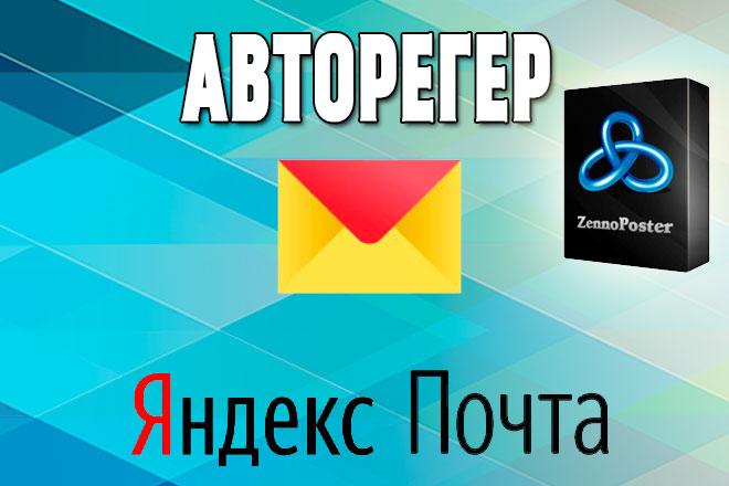 Авторегистратор Яндекс Почты