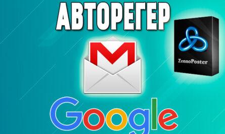 Авторегистратор Google почты