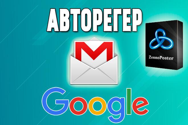 Авторегистратор Google аккаунтов