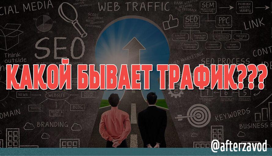 Виды трафика в партнерском маркетинге