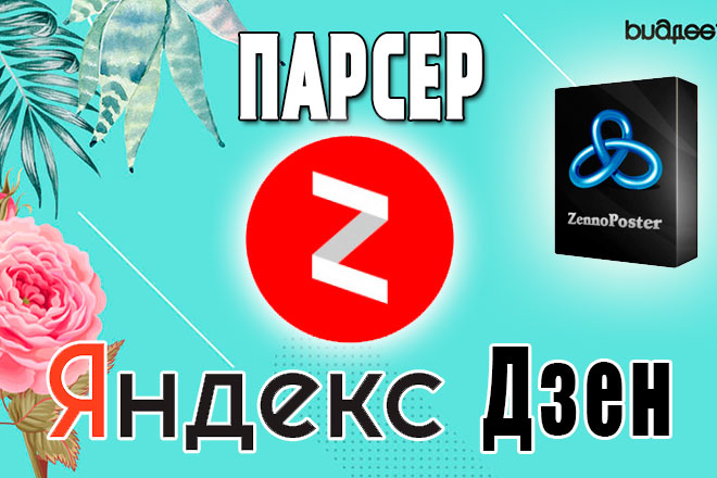 Парсер статей и каналов Яндекс Дзен