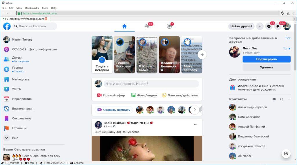 Facebook в браузере Sphere